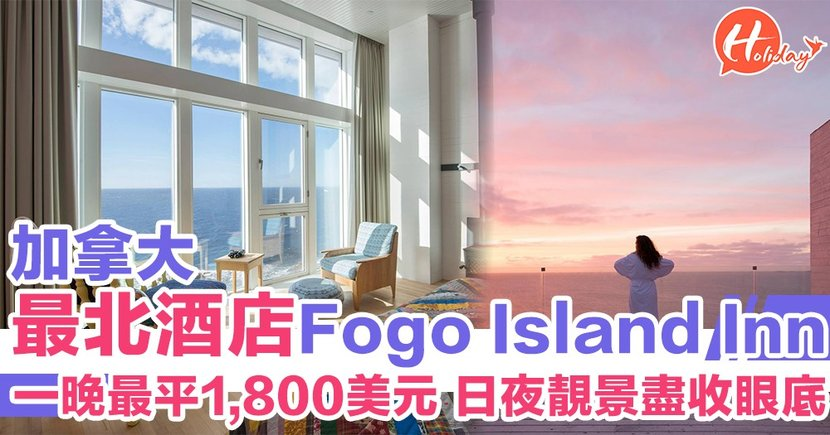 被稱「世界上最孤獨酒店」?!加拿大最北酒店Fogo Island Inn 海天一色日夜靚景盡收眼底