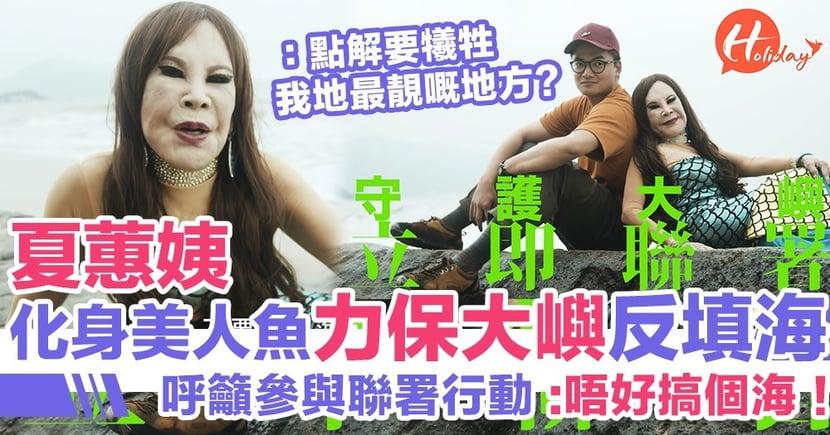 夏蕙姨化身美人魚 拍片力保大嶼山 呼籲聯署反對大嶼山填海計劃