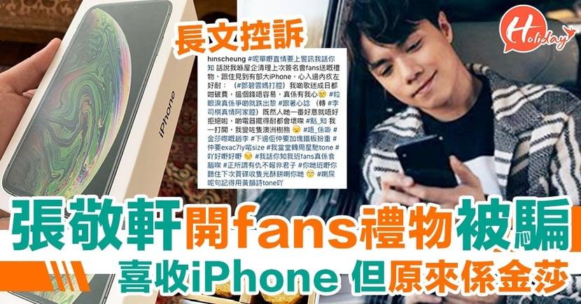 爆笑!張敬軒開fans禮物 以為係iPhone 點知其實係金莎:呢單嘢直情要上警訊我話你知