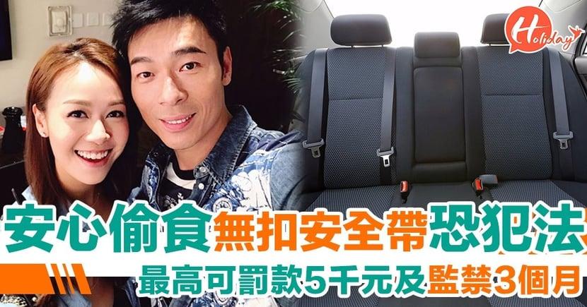 小心搞出人命!許志安黃心穎搭車唔戴安全帶 最高可罰款$5000及監禁3個月