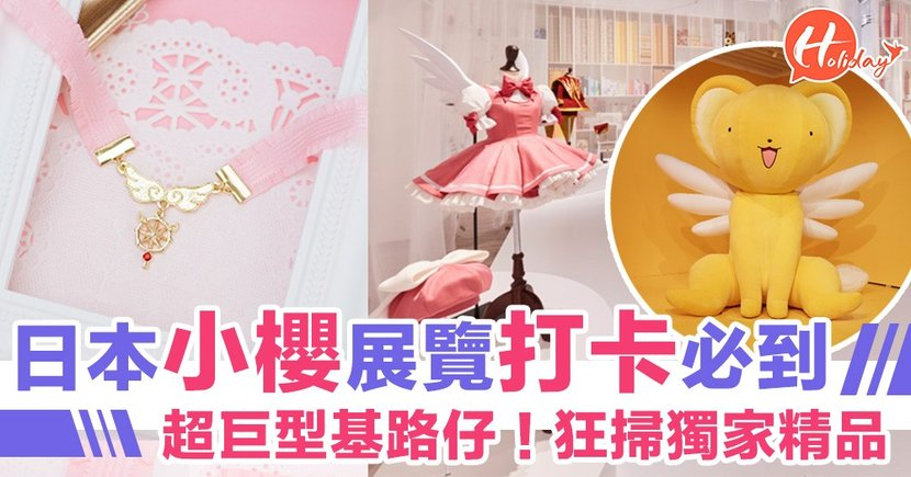 解除封印!日本小櫻迷必潮聖打卡展覽~抱抱超巨型基路仔!滿滿獨家限定精品!