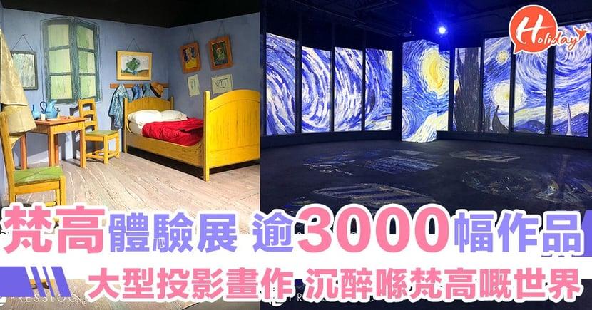 藝術世界!梵高多感官作品展登陸香港!沉醉喺梵高嘅畫作入面!不一樣嘅藝術!