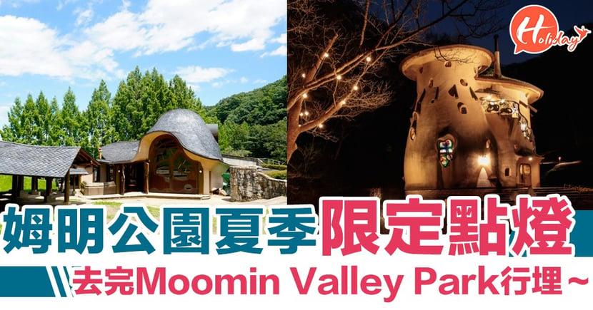 姆明公園夏季限定點燈!去完Moomin Valley Park行埋~