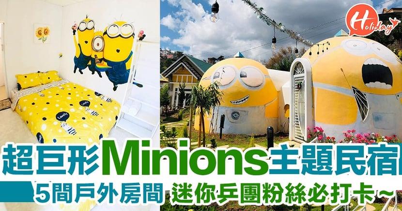 越南大叻超可愛民宿、5間巨形Minion房間必打卡!