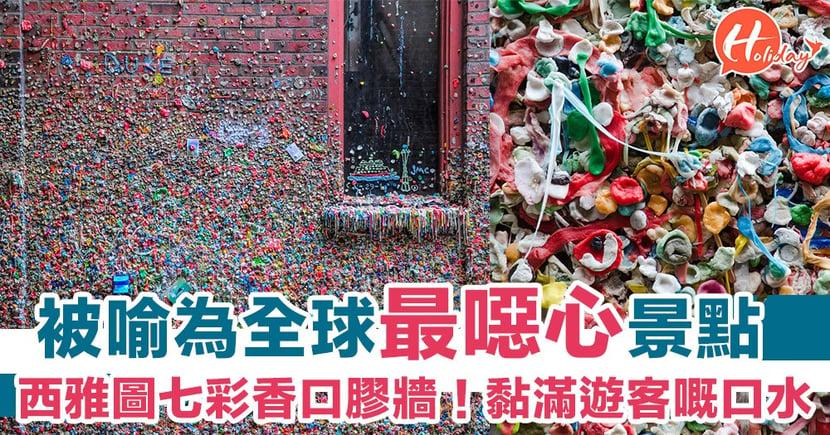 被喻為全球最靚又最噁心嘅景點!西雅圖七彩香口膠牆~大膽必到!
