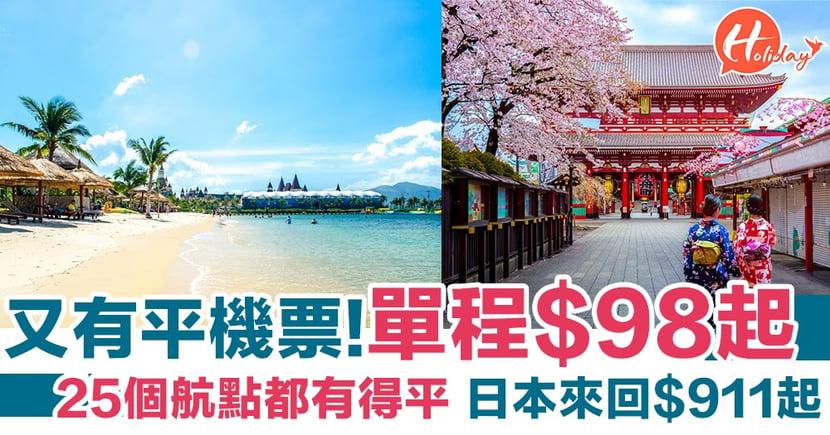 必搶平機票~即時開賣,日本來回連稅$911起!