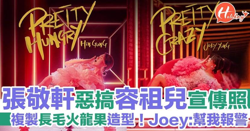 張敬軒惡搞容祖兒宣傳相 《Pretty Crazy》變《Pretty Hungry》 Joey:幫我報警 ,青山走犯呀