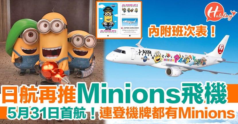 JAL日本航空再次聯乘迷你兵團 推出Minions飛機!機內仲有Minions公仔~
