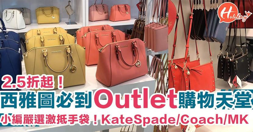 西雅圖購物天堂Premium Outlet!小編嚴選必買手袋~Coach/KateSpade/MK 2.5折起!