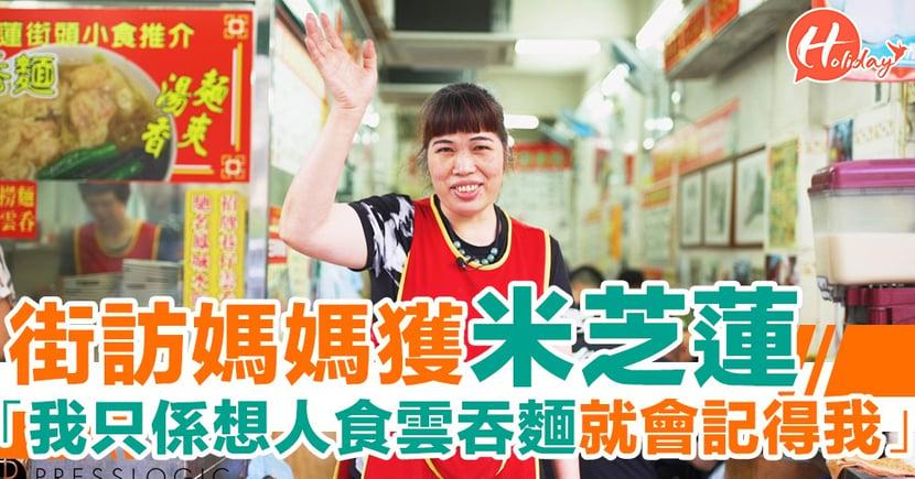 【本地薑】街訪媽媽獲米芝蓮 「我只係想人食雲吞麵就會記得我」
