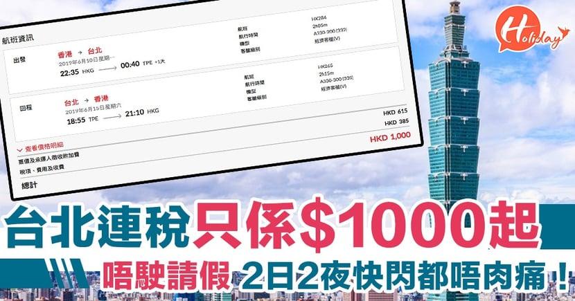 去台北連稅都只係$1000起~唔駛請假 2日2夜快閃都唔肉痛!