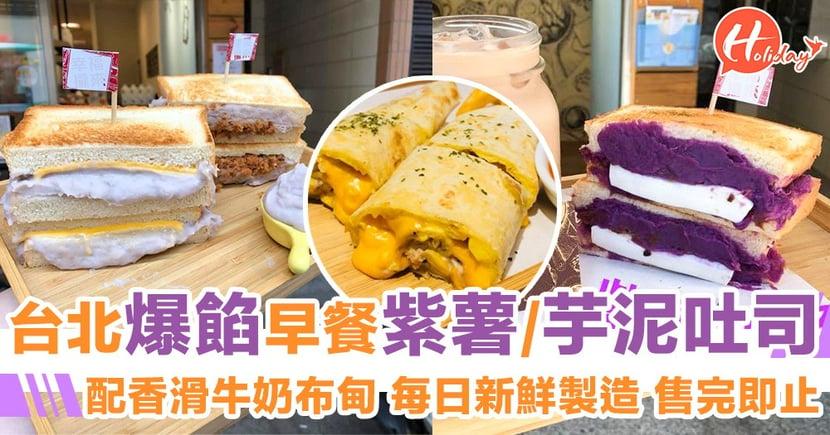 吃貨攻略!台灣紫薯、芋泥多士~香濃軟滑紫薯、芋泥!甜食、鹹點都得!