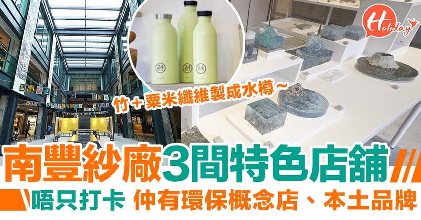 【區區遊】荃灣好去處~南豐紗廠3間特色店舖,竟然有竹同粟米纖維製成嘅水樽買!