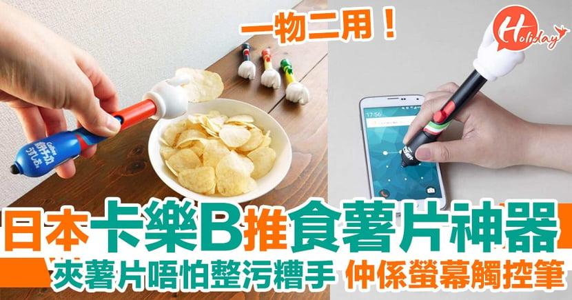 【潔癖必備】日本卡樂B推出食薯片神器 唔怕整污糟手 仲可以玩埋手機~