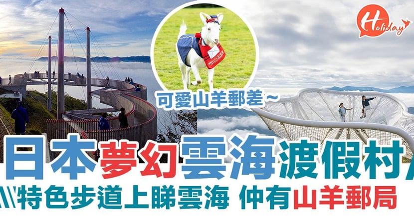 北海道夢幻雲海渡假村!平台步道上睇壯觀雲海 仲有可愛山羊郵局