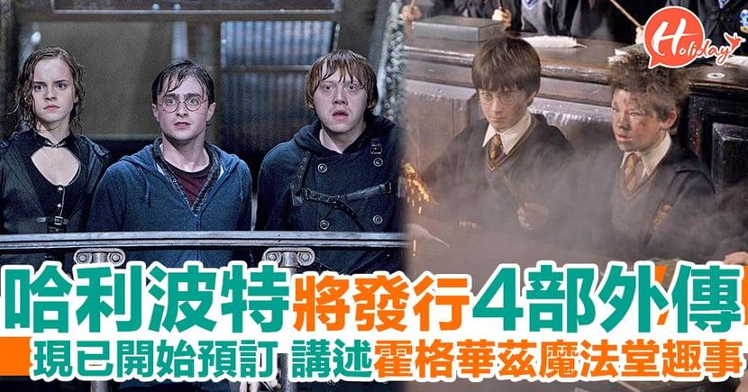 《哈利波特》全新4部外傳將於今年發行 講述霍格華茲魔法堂嘅趣事