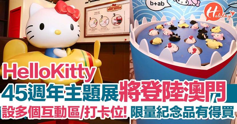 可以瘋狂打卡掃貨!Hello Kitty 45週年主題展將登陸澳門  設多個互動區/打卡位  仲會有大量限量紀念品有得買