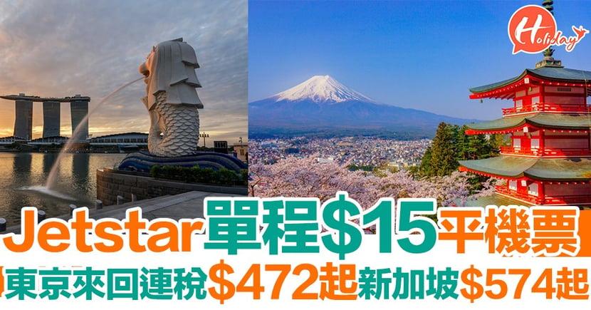 Jetstar 15 週年激抵優惠!單程最平$15,東京來回連稅$472起