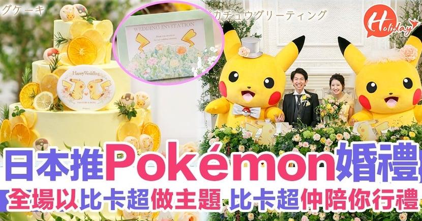 日本婚禮公司同寵物小精靈合作 推出超萌比卡超婚禮!