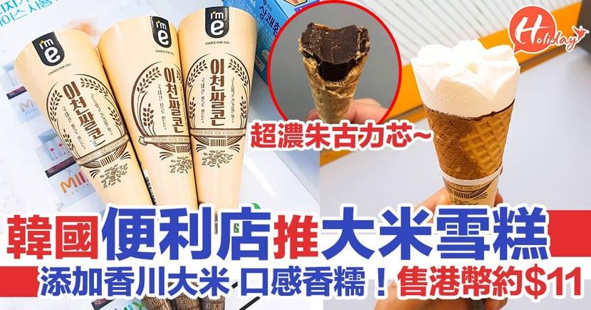 韓國便利店推出「大米雪糕」口感香糯 食到底仲有超濃朱古力芯