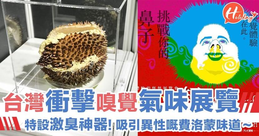 另類體驗!「騎呢」氣味展覽-台灣站!男女費洛蒙氣味大不同?!特別設置「激臭神器」~日本巡迴大受歡迎~