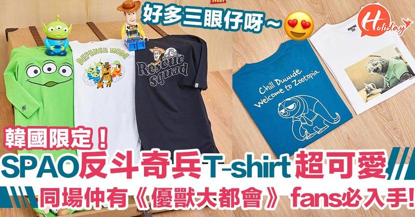 最新掃貨!韓國SPAO聯乘《反斗奇兵》&《優獸大都會》!超可愛三眼仔、樹懶~fans必入手T-shirt~