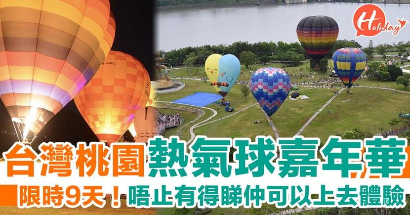 限時9天!台灣桃園熱氣球嘉年華/光雕噴火秀/同樂市集 唔駛去台東都有去睇