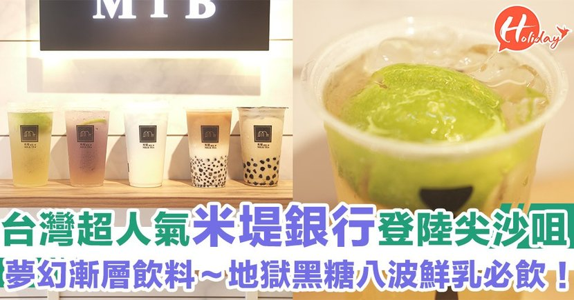 台灣超人氣過江龍「米堤銀行」登陸尖沙咀!夢幻漸層飲料~地獄黑糖八波鮮乳必飲!