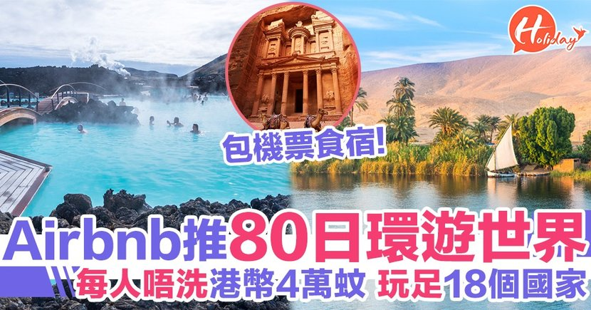 Airbnb推「80日環遊世界」計劃 唔洗港幣4萬即玩足18個國家!