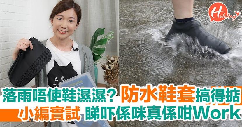 【Testing123】落雨唔使鞋濕濕? 防水鞋套就搞得掂 小編實試 睇吓係咪真係咁Work