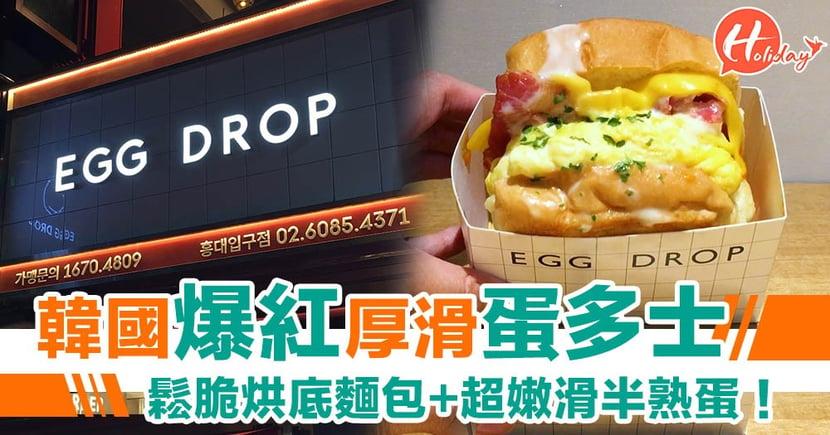 【遊韓必食!】 紅遍韓國人氣厚滑蛋多士 烘底麵包超鬆脆 真係食過返尋味!
