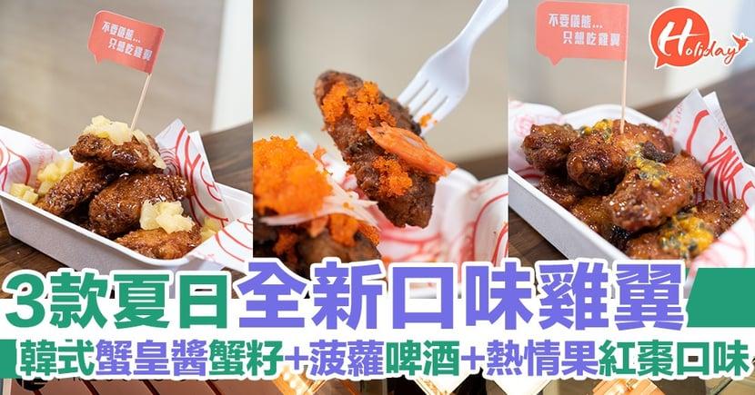 3款夏日全新口味雞翼!韓式蟹皇醬蟹籽+菠蘿啤酒+熱情果紅棗口味~