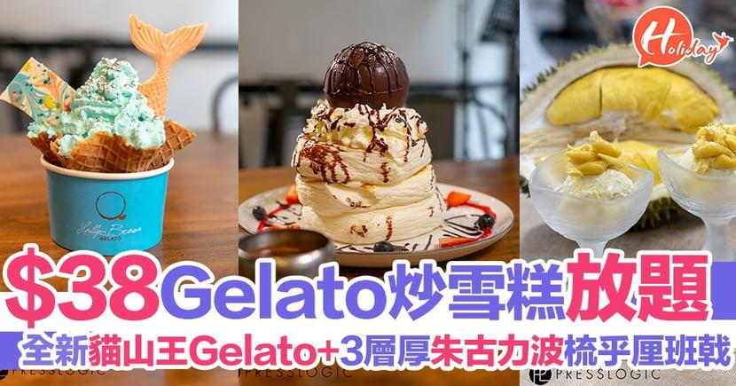 中環期間限定!全新貓山王Gelato、美人魚粉藍色雪糕窩夫+3層厚朱古力波梳乎厘班戟~
