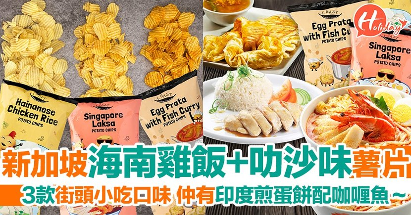 3款新加坡薯片嚟到香港啦!海南雞飯+叻沙味薯片、仲有印度煎蛋餅配咖喱魚味~