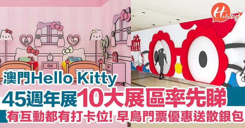 粉絲要注意!澳門Hello Kitty 45週年主題展10大主題展區率先睇~早鳥預售優惠即將正式開賣