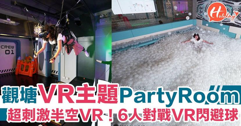 觀塘VR主題Partyroom!刺激飛天VR/6人對戰VR閃避球 超大唱K波波池!