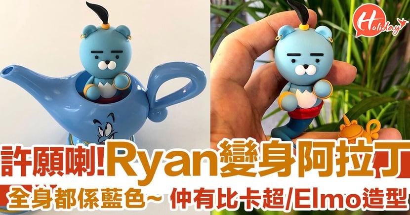 許願啦~Ryan 變身阿拉丁精靈,仲有Elmo、比卡超、波板糖百變造型!