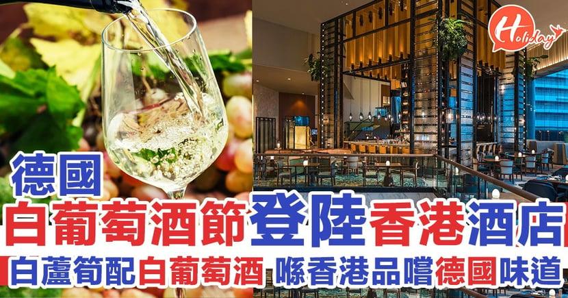 【香港都飲到德國的味道】德國白葡萄酒節登陸香港酒店!德國白蘆筍配德國美酒 多元化配搭體驗不同滋味!