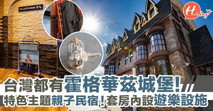 台灣都有霍格華茲城堡!特色主題親子民宿 套房內設遊樂設施