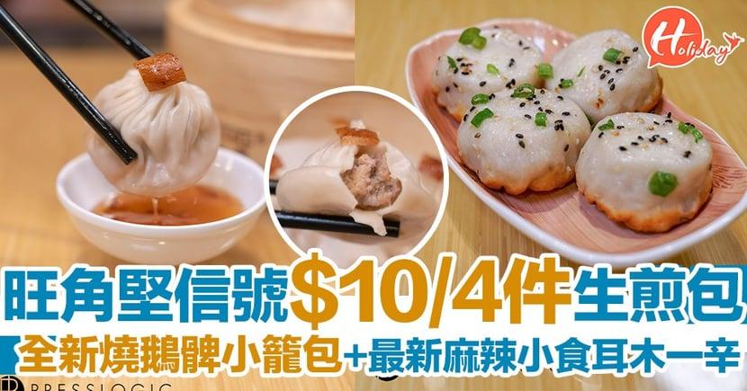 堅信號旺角新店優惠$10/4件生煎包!全新推出燒鵝髀口味小籠包+秘製麻辣小食~