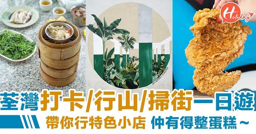 【區區遊】荃灣好去處~海景Cafe+人氣景點打卡+整蛋糕+掃街+行山飲茶