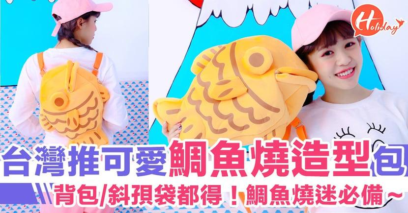 一袋兩用!台灣再推可愛鯛魚燒背包  粉絲必買之選