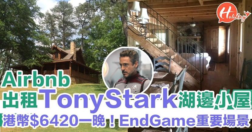 Airbnb有得租Tony Stark湖邊小屋!港幣$6420蚊一晚~最多容納6人!