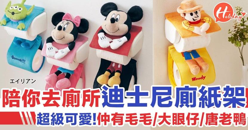 陪住你去廁所!迪士尼超可愛新品 米奇/三眼仔/胡迪/毛毛廁紙架