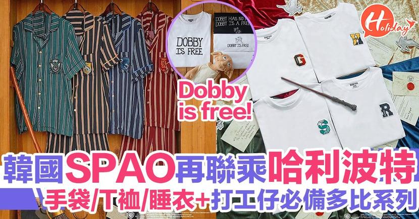 韓國SPAO再聯乘哈利波特 手提袋/T裇/睡衣+打工仔必備多比系列