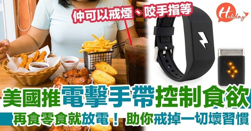減肥神器!美國推出「減肥手錶」 再食就會放電!改善一切壞習慣~