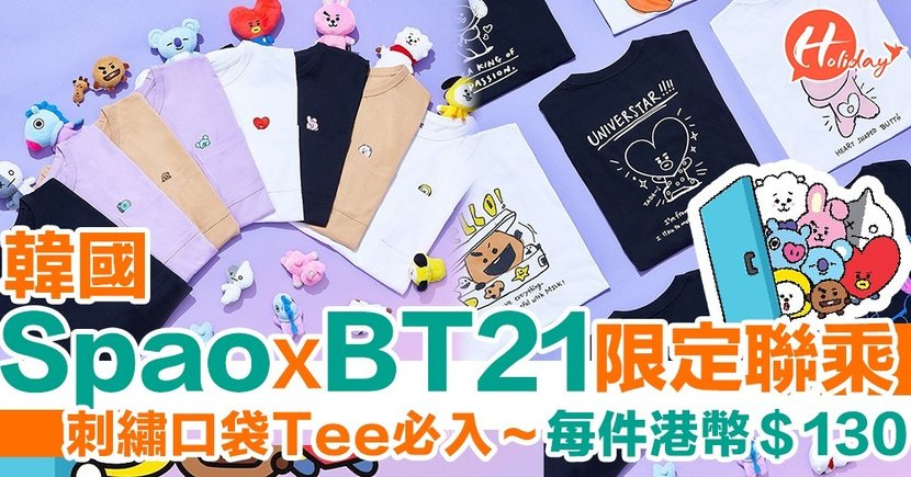 【ARMY必入】韓國Spao推出BT21 T-Shirt~ 8款口袋Tee都好可愛呀~