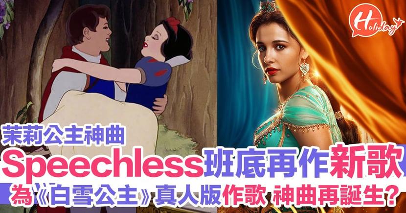 《白雪公主》真人版將開拍 新曲由《阿拉丁》茉莉公主Speechless班底操刀
