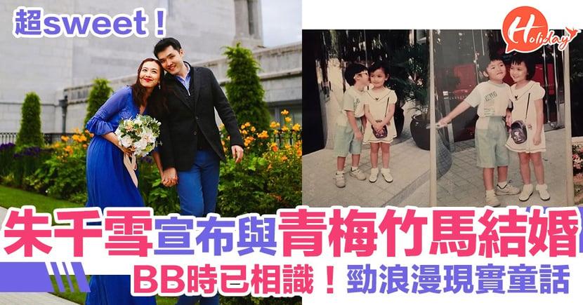 【童話愛情】31歲朱千雪今日宣布同青梅竹馬男朋友結婚!BB時代已相識 !