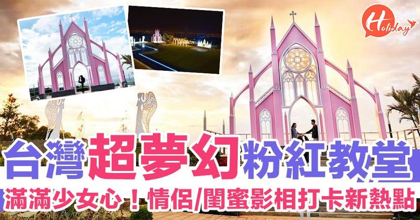 影相打卡聖地!台灣超夢幻粉紅教堂 滿滿少女心!